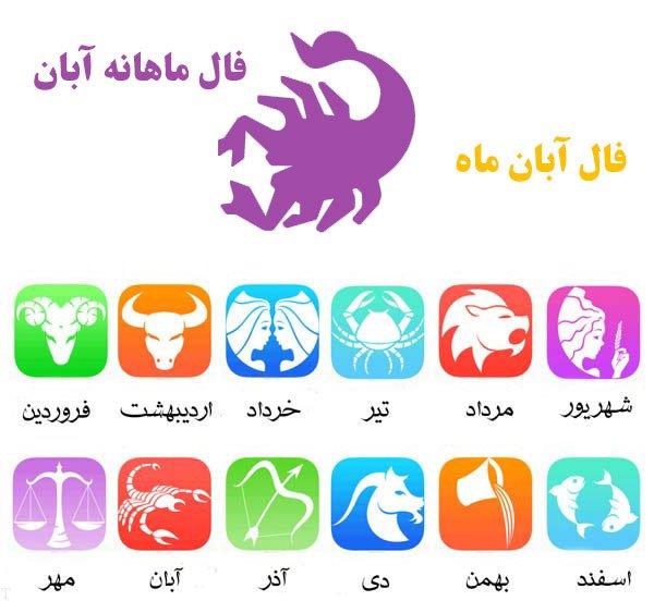 کلیپ تولد بهمن ماه