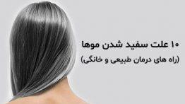 10 علت سفید شدن موها + راه های طبیعی سیاه کردن موهای سفید