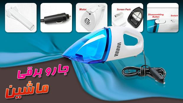 خرید جارو برقی فندکی ماشین