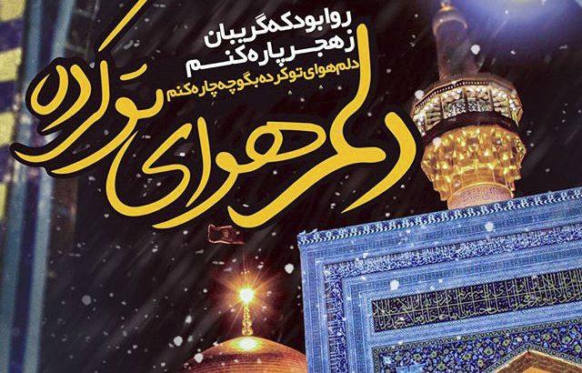 imamreza-عکس نوشته پروفایل شهادت امام رضا با متن غمگین
