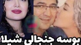 بوسه شیلا خداداد و همسرش (1)