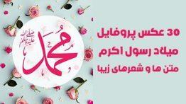 30 عکس پروفایل ولادت پیامبر اکرم (ص) + اس ام اس و متن ها و شعرهای زیبا