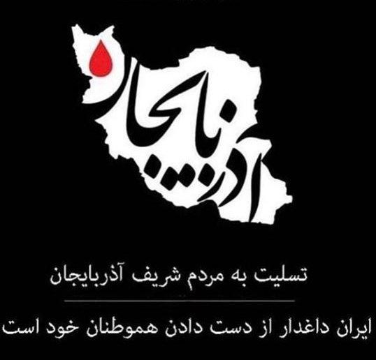 عکس پروفایل آذربایجان تسلیت و عکس نوشته تبریز تسلیت و تصاویر مخصوص تسلیت با مردم ایران