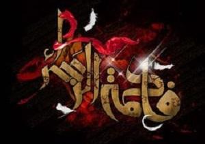عکس نوشته ایام فاطمیه برای پروفایل همراه متن تسلیت جدید