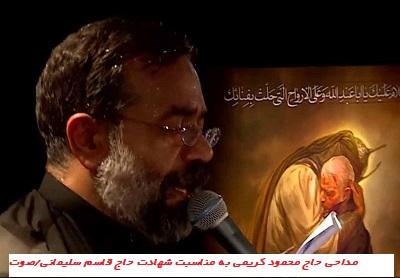مداحی حاج محمود کریمی شهادت حاج قاسم سلیمانی