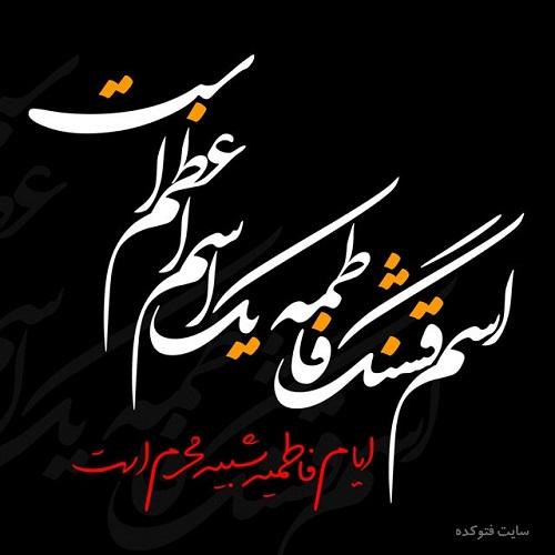 hazrate fateme shahadat ayamfatemieh