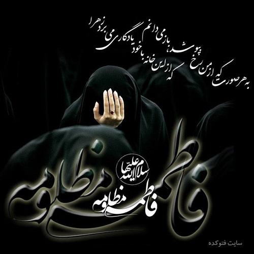 hazrate fateme shahadat 98