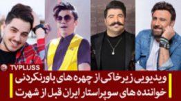 خواننده های سوپراستار ایران قبل از شهرت
