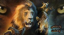 مستند -هفتاد و دو جانور خطرناک آسیا – قسمت 7