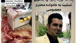 مرگ تلخ موبایل فروش بی آزار اسلامشهری که دل یک محل را به درد آورد / سارقان شاهرگ فرشاد را زدند!