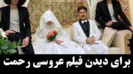سکانس لورفته پایتخت ۶ فیلم عروسی رحمت که سانسور