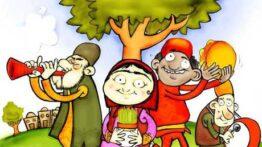 انیمیشن نوروز ایرانی