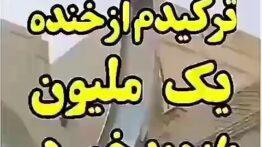 کلیپ طنز خنده دار کلیپ باحال طنز کلیپ خنده دار ایرانی اینستاگرام